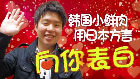 惊奇日本:韩国小鲜肉用日文方言向你告白