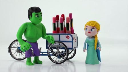 绿巨人的唇膏推销员工作;挑剔的艾莎公主美女顾客!冰雪奇缘定格动画 #车车王国#