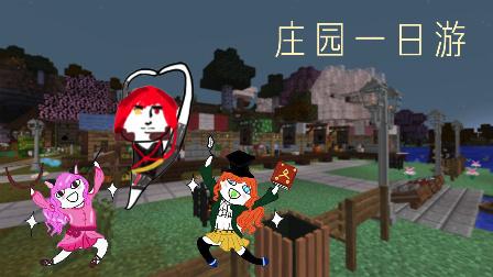 【大橙子】妹子庄园4周目P21庄园一日游[我的世界Minecraft]
