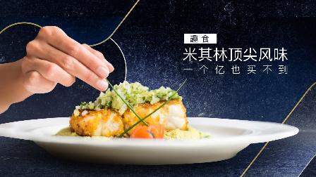 【日日煮】趣食-米其林顶尖风味饮品