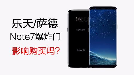 【科技微讯】三星S8 的销量,会受相关事件的影响吗?.mp4
