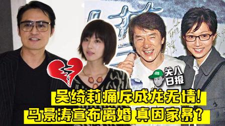 [关八日报]:马景涛发文宣布离婚!真因家暴?吴绮莉痛斥成龙无情!