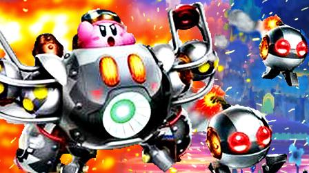 【屌德斯解说】 星之卡比机械星球 炸弹机器人生出的小机器人在地图上乱跑!