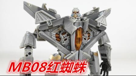 [刘哥模玩]好模碰上渣质量!MB-08 V级红蜘蛛(变形金刚电影)222