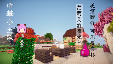 【五歌】中华小五歌#4——葡萄美酒夜光杯【我的世界&Minecraft】