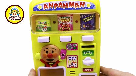 ANPANMAN 日本面包超人 饮料贩卖机玩具介绍