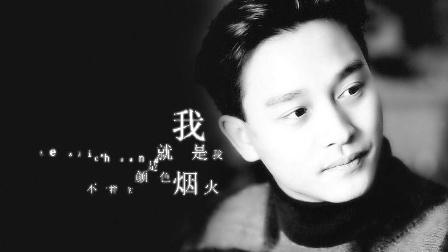 胥渡吧:祭蝶衣《伊人红妆》纪念张国荣.mp4