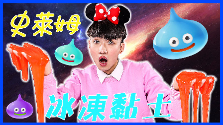 欢乐迪士尼 桃子哥哥 隆重登场 亲子儿童玩具真人秀 制作玩爆 气球QQ水晶粘土 slime