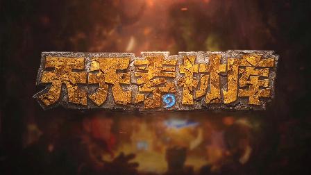 炉石传说:【天天素材库】 第41期