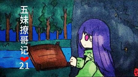 星露谷物语第二季P21——月下之吻!