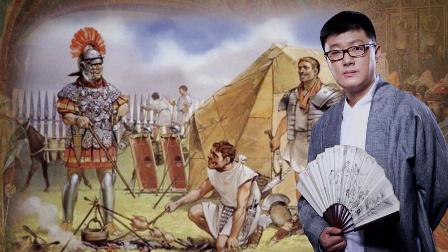 袁游 第二季:第45期 拜占庭帝国的兴衰