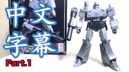 日本Wotafa评测 MP-36 威震天 part1  中文字幕
