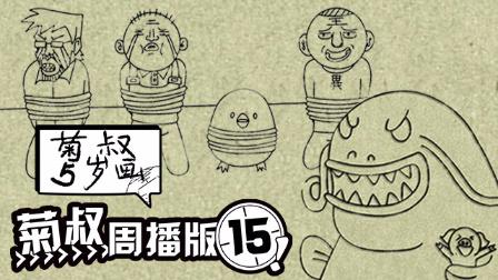 【菊叔5岁画】周播版第15集:出现了一只小米....抓住她!