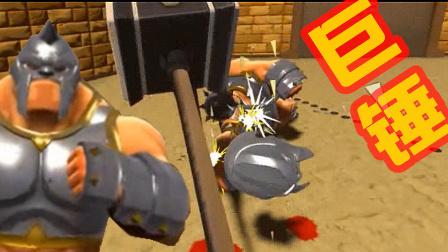 【XY小源VR】OebNnn斗士 第2期 古代竞技场 史上最搞笑的巨型大武器