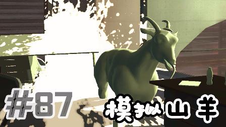 【XY小源】新版模拟山羊 第87期 史上最纯洁的羊