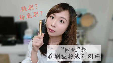 "[Tia小恬]""网红""鞋刷型粉底刷测评-ENERGY Foundation Brush Review