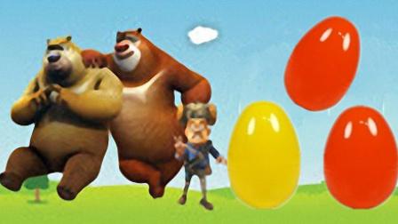 熊出没之熊大熊二玩惊喜蛋玩具