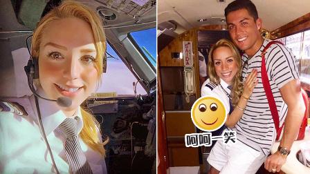【呵呵一笑】墨西哥最美飞行员私照:曾为C罗开飞机