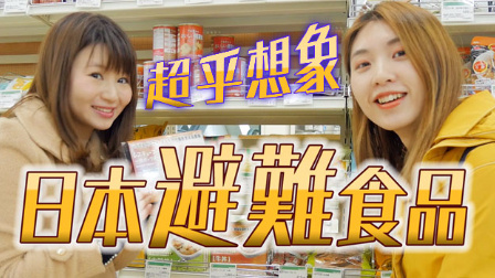 惊奇日本:超乎想像的日本地震防灾食品