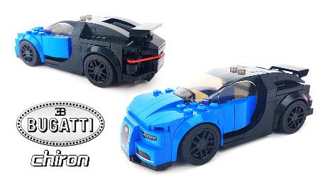 【月光砖厂】LEGO乐高SPEED超级赛车系列布加迪chiron乐高积木速组评测