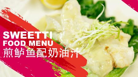 【微体兔菜谱】 煎鲈鱼配奶油汁