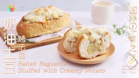 【日日煮】烹饪短片-奶油土豆烤法包