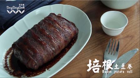 【日日煮】烹饪短片 - 培根土豆卷(《食戟之灵》)