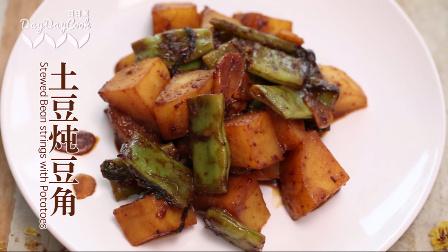 【日日煮】烹饪短片 - 土豆炖豆角