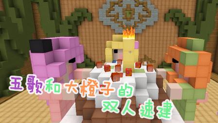 ★我的世界★Minecraft【双人速建——粉奶奶生日会】