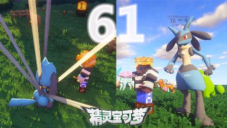 【XY小源 我的世界】1.10.2神奇宝贝 第五季 第61期 期待快速更新新MEGA