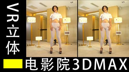 【舞艺吧 白曌儿】VR立体热舞