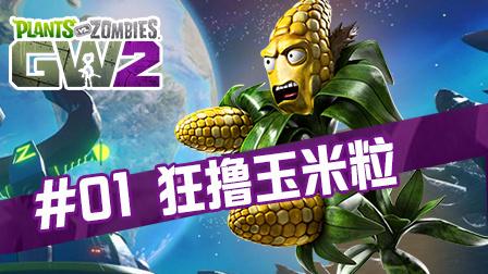 【宅男忧寒】《植物大战僵尸:花园战争2》联机实况01 狂撸玉米粒