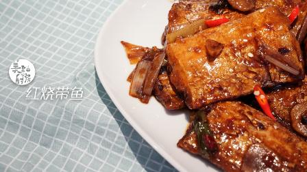 以吃货人民的名义追剧,这是侯亮平局长的红烧带鱼.mp4
