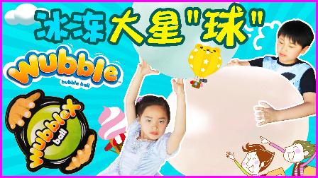 冰冻大星球 会飞的气球 小鬼当家 玩具拆箱 趣味儿童玩具视频