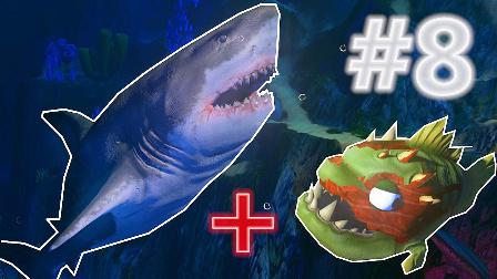 【XY小源】海底大猎杀 第8期 超级大鲨鱼和食人鱼 大白鲨的微笑