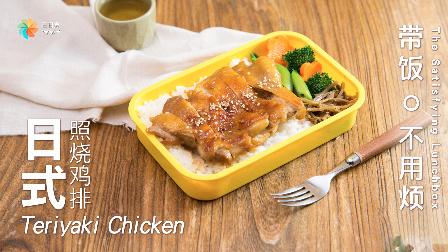【日日煮】烹饪短片-日式照烧鸡排