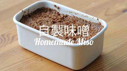自製味噌 ~ 天然發酵 【2017 第 20 集】