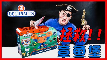 桃子哥哥海贼王船长海上大冒险 章鱼堡玩具套装 儿童玩具