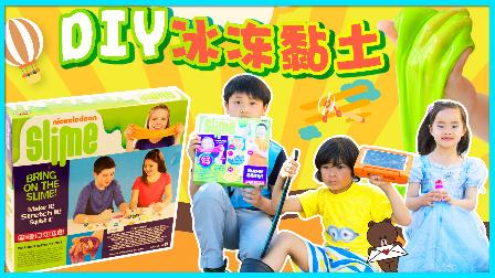 手工制作冰冻粘土玩具套装 小鬼当家 玩具试玩 亲子手工 欢乐迪士尼