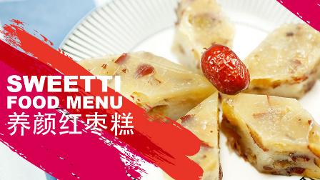 【微体兔菜谱】养颜红枣糕