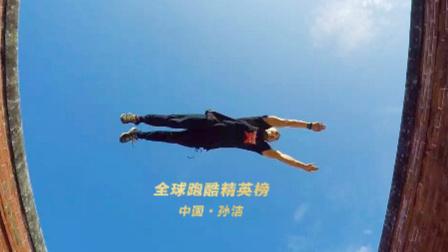 【洁癖男发起项目】全球跑酷精英榜第一期:中国孙洁