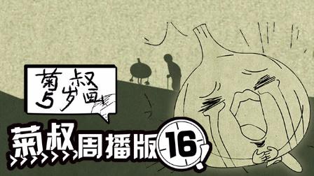 【菊叔5岁画】周播版第16集: 菊叔嘎嘣脆!