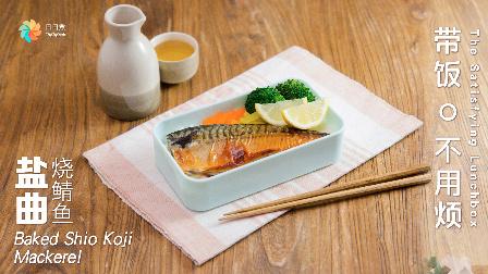 【日日煮】烹饪短片-盐曲烧鲭鱼便当