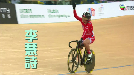 2017場地單車世界錦標賽 - 為港隊喝采! (TVB)