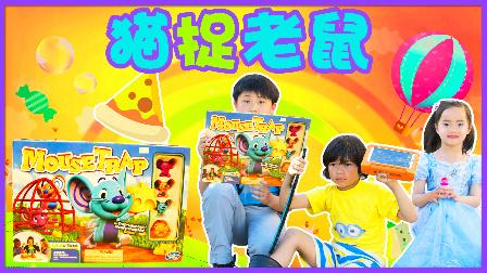 猫捉老鼠趣味玩具扮家家 三个小鬼当家啦 儿童玩具 亲子互动 欢乐迪士尼
