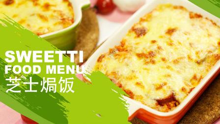 【微体兔菜品】芝士焗饭