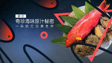 海之宴-东星斑火锅
