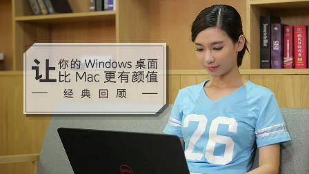 让你的Windows桌面比Mac更有颜值丨经典回顾