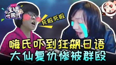 【主播一周贱】嗨氏吓到狂飙日语!大仙复仇惨被群殴!
