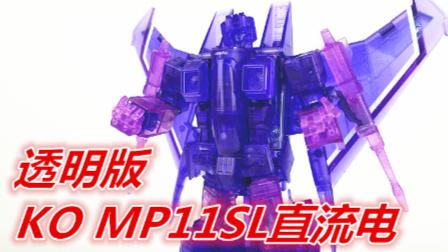 [刘哥模玩]全透明飞机!变形金刚KO MP11SL直流电(型模良品)229